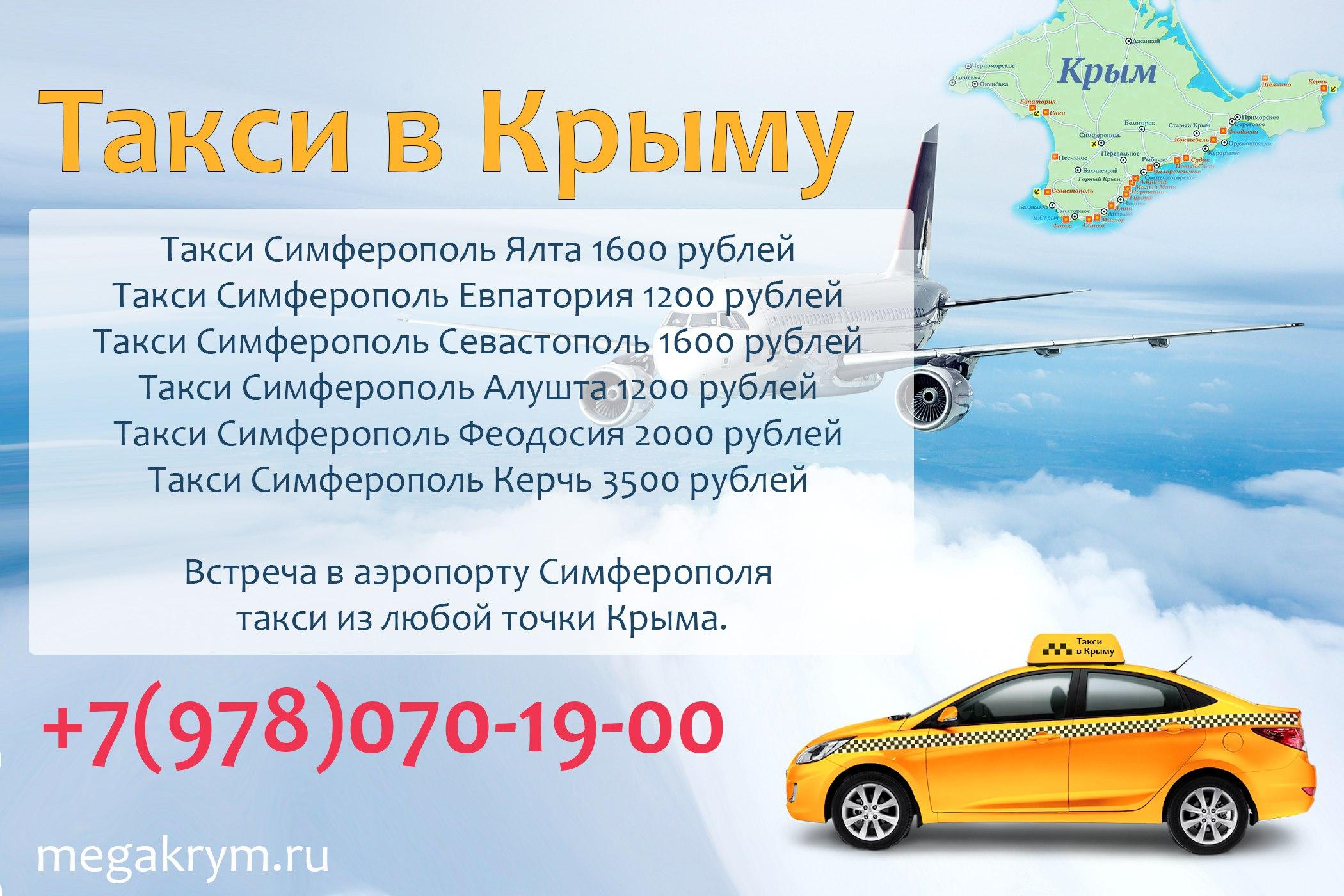 Стоимость такси из аэропорта Симферополя на 2018 год
