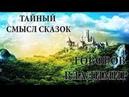 ЛАБИРИНТ   Тайны смысл сказок   ГоворовВ.И.