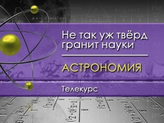 Астрономия для чайников. Лекция 6. Мелочь, заполняющая пустое место в Солнечной системе
