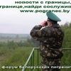 www.pogranec.by