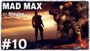 Mad Max 10 Хочешь патроны, принеси серу и селитру. с Джит.