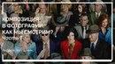 Терминология eye tracking. Композиция в фотографии: как мы смотрим? Андрей Зейгарник