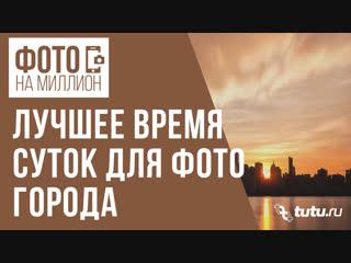 Лучшее время суток для фото города на телефон || Фото на миллион