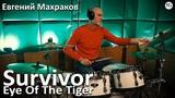 🔥Обучение игре на барабанах в Красноярске – Евгений Махраков - Survivor - Eye of the Tiger🔥