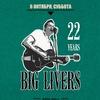 Rockabilly Weekend #36 The Big Livers