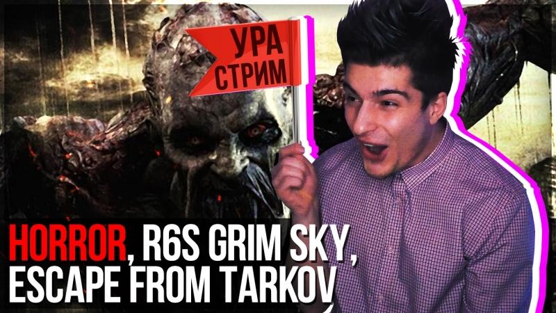 Стрим A Girls Fabrik Face Rainbow 6 Siege Escape from Tarkov s3r4.tv