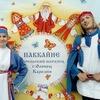 """Зимний фестиваль """"ОЛОНЕЦКИЕ ИГРЫ ДЕДОВ МОРОЗОВ"""""""