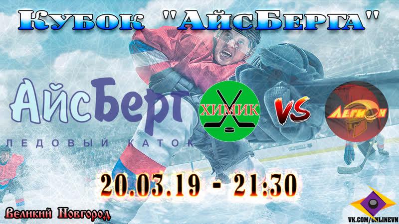 Обзор игры ХК Химик VS ХК Легион Кубок АйсБерга