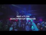 F*CK SCHOOL by MADFLOW   PROMO   20 МАЯ   К-П