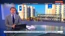 Новости на Россия 24 • Два дома для сотрудников космодрома Восточный сдали в Циолковском
