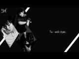 [RUS SUB] BTS - Outro : Tear