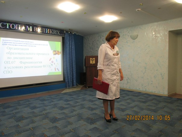 Организация образовательного процесса по дисциплине ОП.07 «Фармакология» в условиях реализации ФГОС СПО
