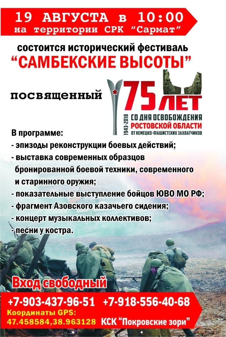 19 августа под Таганрогом пройдет военно-патриотический фестиваль «Самбекские высоты»