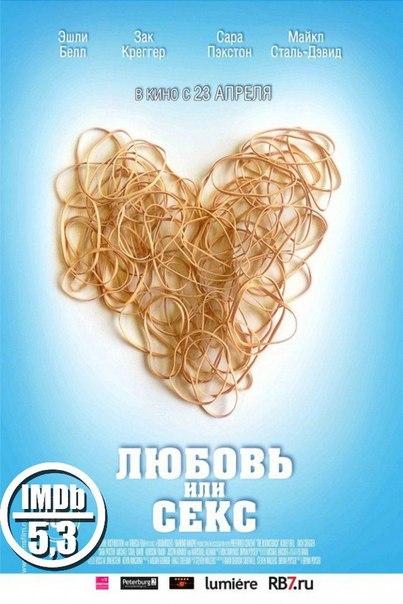 Любовь или секс (2015)