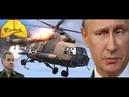Удачно утилизированы Ми 8 в Приднестровье и военный морг в Москве