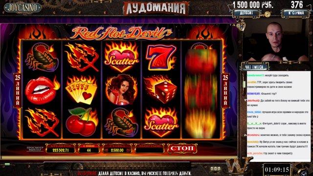 4 скатера в Red Hot Devil