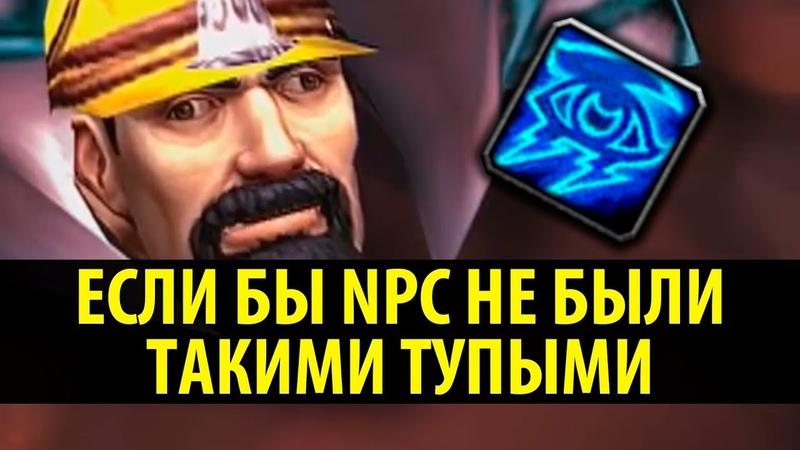 Если бы NPC не были ТАКИМИ ТУПЫМИ! (World of Warcraft Machinima)