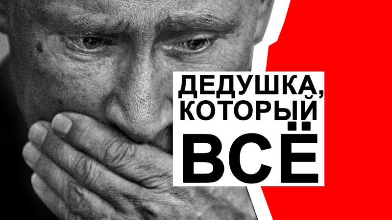 НОВОГОДНЕЕ ОТВРАЩЕНИЕ ПУТИНЫМ / Почему Россия устала от президента