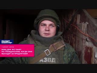 Боец ДНР ВСУ бьют по гражданским, когда они выходят за продуктами.