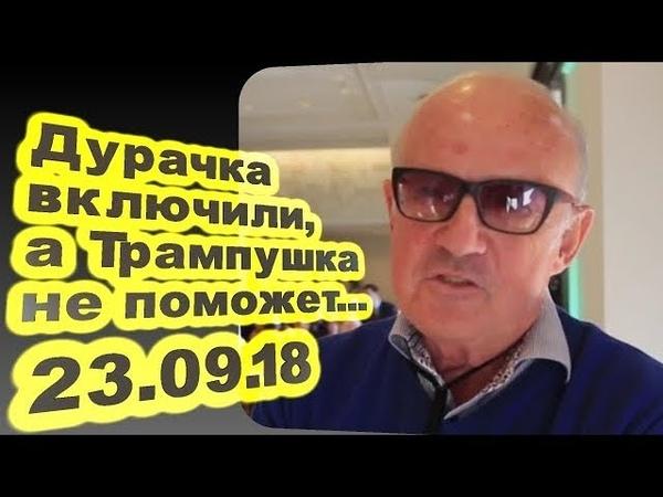 Андрей Пионтковский - Дурачка включили, а Трампушка не поможет... 23.09.18