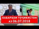 Хабарҳои Тоҷикистон ва Осиёи Марказӣ 06.07.2018 (اخبار تاجیکستان) (HD)