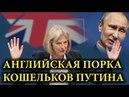 АНГЛИЯ УСТРОИТ ПOРКУ - КОШЕЛЬКАМ - ДРУЗЬЯМ ПУТИНА