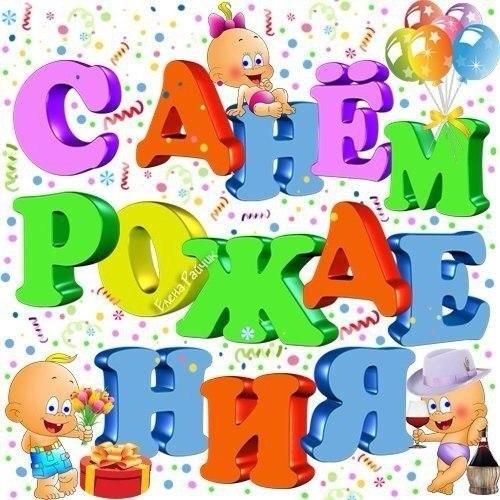 Открытки с днем рождения двойняшек мальчиков 5