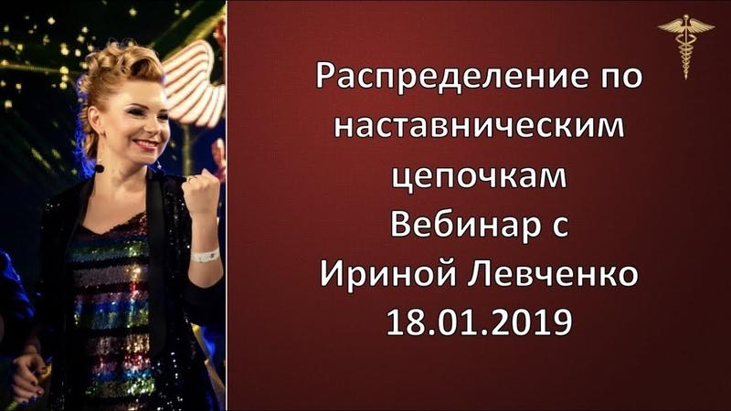 Распределение по наставническим цепочкам Вебинар с Ириной Левченко 18 01 2019
