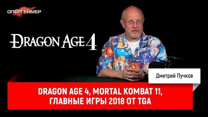Dragon Age 4, Mortal Kombat 11, главные игры 2018 от TGA