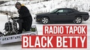 Spiderbait - Black Betty Cover by Radio Tapok на русском