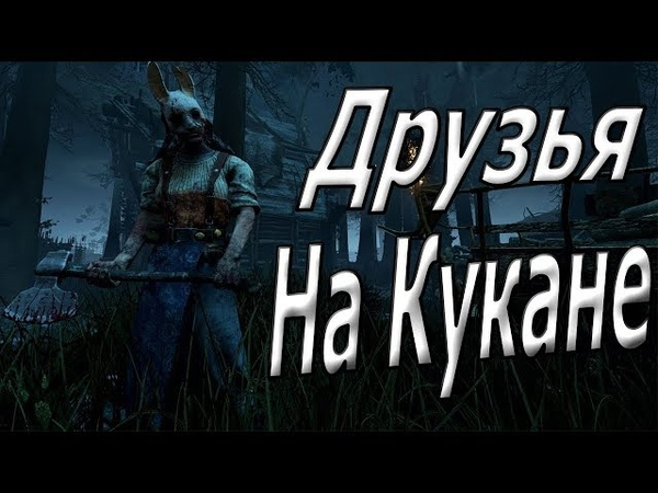Друзья на Кукане [Dead By Daylight]