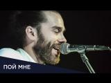 Зимавсегда - Пой мне (Nevesmile cover)