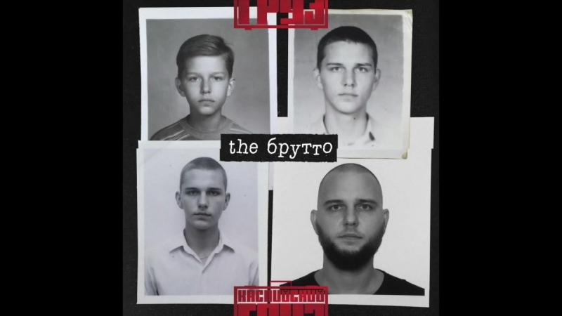 Каспийский Груз - Guantanamera