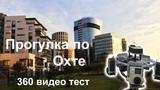 Прогулка по Охте - 360 видео тест