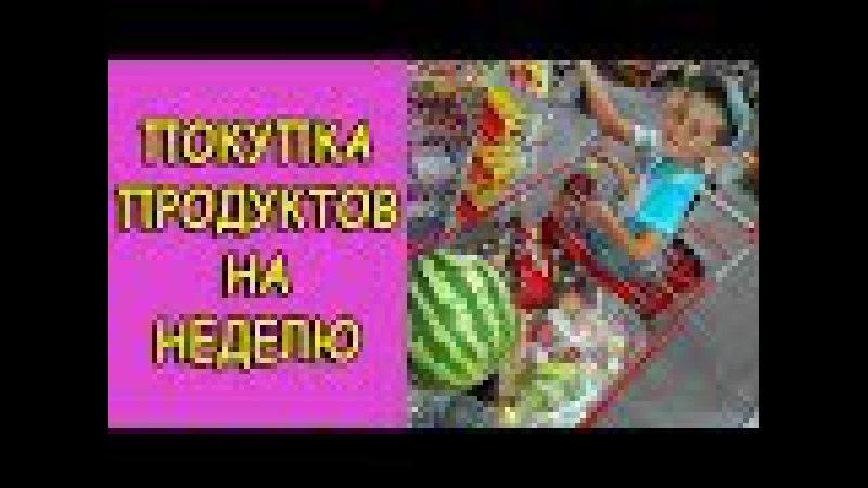 Покупка продуктов на 12 000 / Рецепт ИДЕАЛЬНОГО Борща / О ОБОЯХ, РЕМОНТЕ и КОВРАХ :))