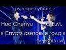 [RUS SUB] Hua Chenyu G.E.M. - Спустя световые года / LIGHT YEARS AWAY (华晨宇 G.E.M.邓紫棋 - 光年之外) Singer2018歌手 LIVE