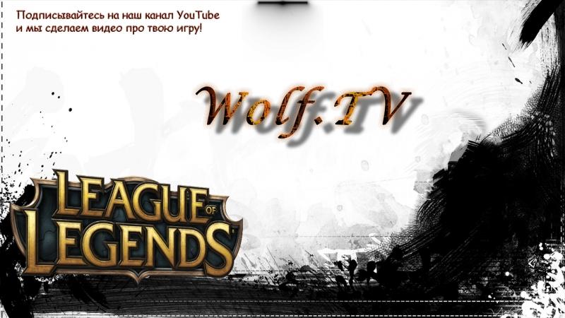 ЛигаЛегенд не COUB! Приколы, моменты 1 League of Legends, not COUB! Laught, gag, fun, moments) 1