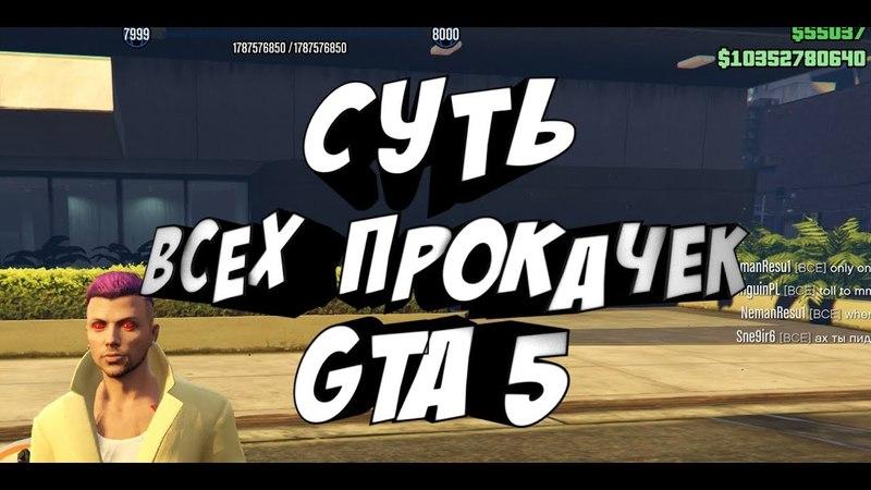 СУТЬ ВСЕХ ПРОКАЧЕК| Лучшая ПРОКАCHКА (GTA V)