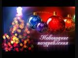Новогоднее поздравление. Лилия Зайнуллина