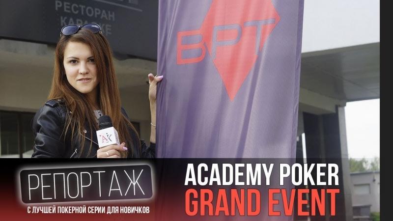 Репортаж c Belarus Poker Tour I Плюс 5 лет жизни или целый год одни АА на руках?