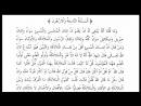 49 Ақида дәрісі 49 тарау 1 бөлім Барлық мұсылмандардың иманы бірдей Абдусамат