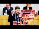 МОЛНИЯ Иванов сделал революционное предложение ОТЛОЖИТЬ ПЕНСИОННУЮ РЕФОРМУ на 20 лет
