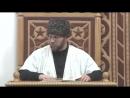 ФИКХ Урок в центральной мечети г Нальчик 08 05 18 Ханафитский фикх Тема Пост