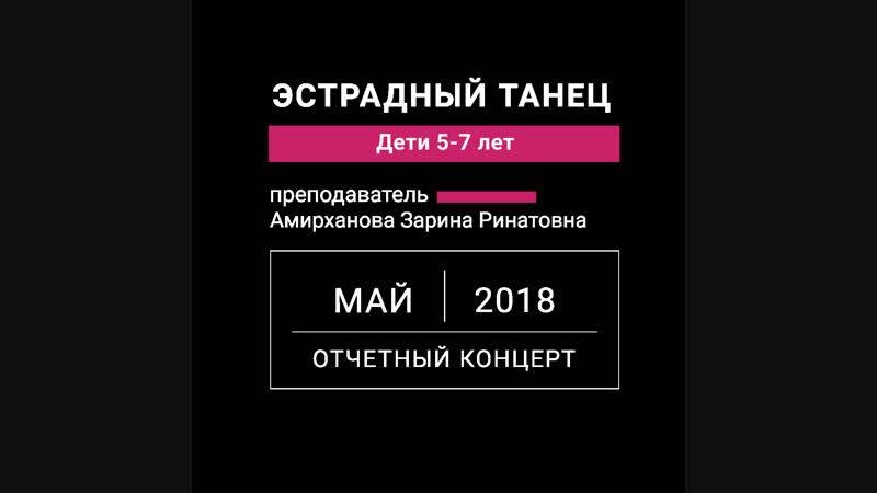 Эстрадный танец. Дети 5-7 лет. Отчетный концерт - Школа танцев Алины Ахметьяновой. Май 2018