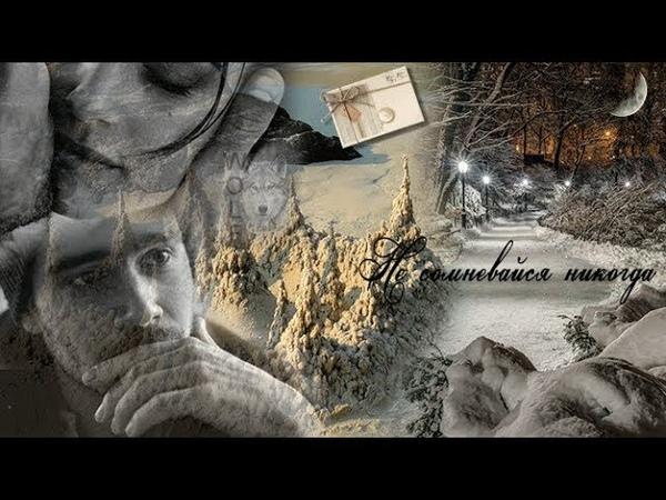 Андрей Картавцев - Не сомневайся никогда / PREMIERE