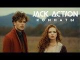 Jack Action - Комнаты