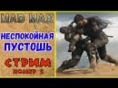 MAD MAX 💣 ПО ПУСТЫНЕ С ВЕТЕРКОМ!