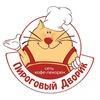 """""""Пироговый Дворик"""", официальная группа"""