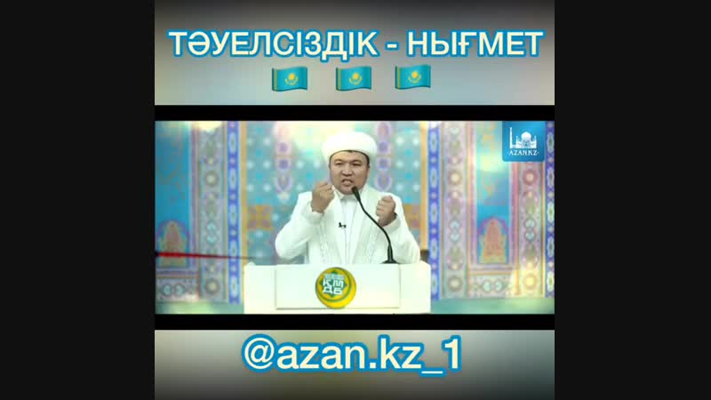 Azan.kz_1_video_1544874542359.mp4