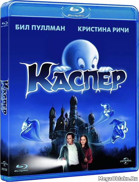 Каспер / Casper (1995/BDRip/HDRip)